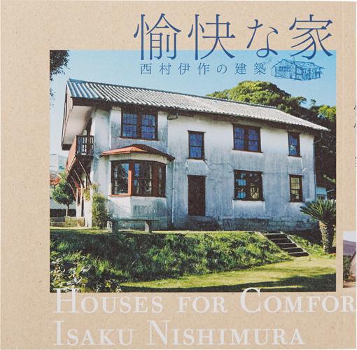 愉快な家 西村伊作の建築