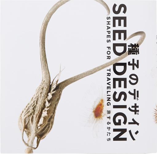 種子のデザイン―旅するかたち
