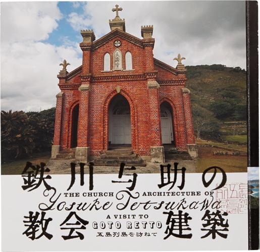 鉄川与助の教会建築