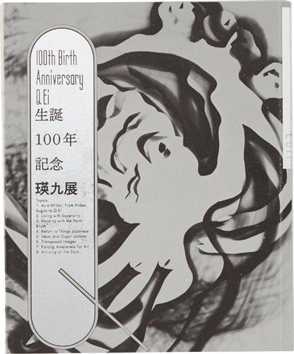 生誕100年記念 瑛九展