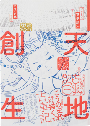 ぼおるぺん古事記 天の巻(1巻)