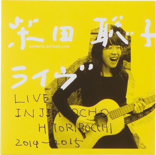 柴田聡子ライヴ盤〈セレクト盤〉