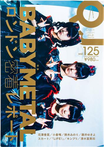 クイック・ジャパン 125