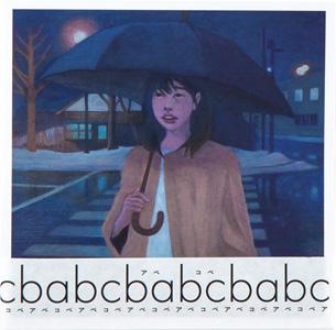 滝沢朋恵『abcb』