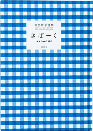 柴田聡子詩集 さばーく