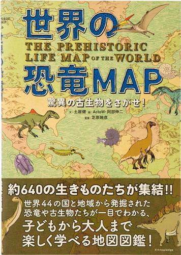 世界の恐竜MAP 脅威の古生物をさがせ!