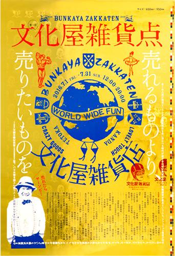 「文化屋雑貨点」ポスター