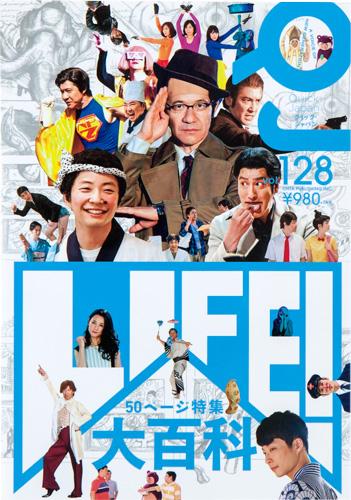 クイック・ジャパン 128