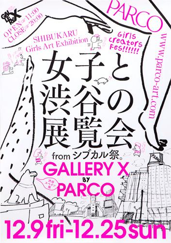 「女子と渋谷の展覧会 fromシブカル祭。」