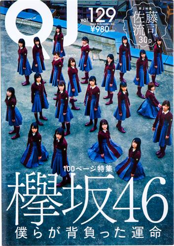 クイック・ジャパン 129