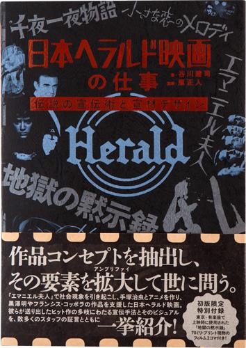 日本ヘラルド映画の仕事伝説の宣伝術と宣材デザイン