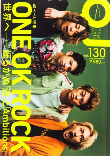 クイック・ジャパン 130