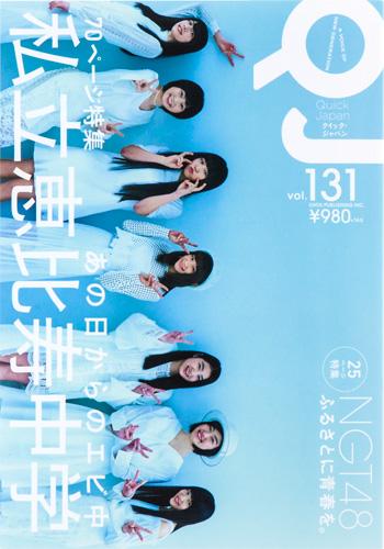 クイック・ジャパン 131