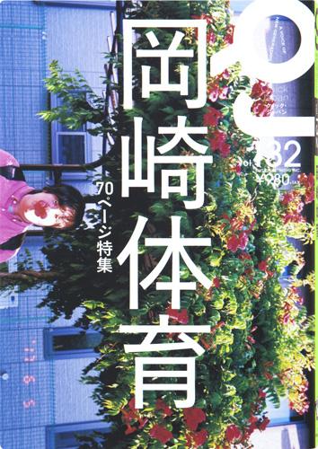 クイック・ジャパン 132
