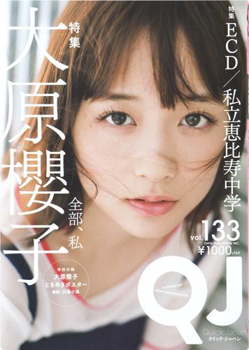 クイック・ジャパン 133