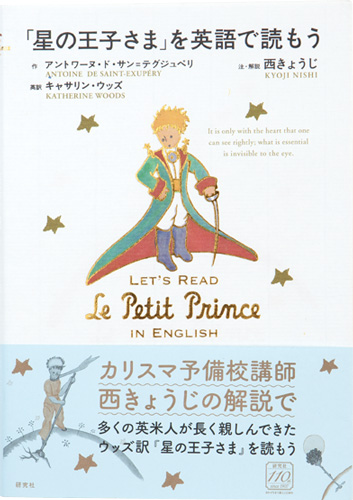 「星の王子さま」を英語で読もう