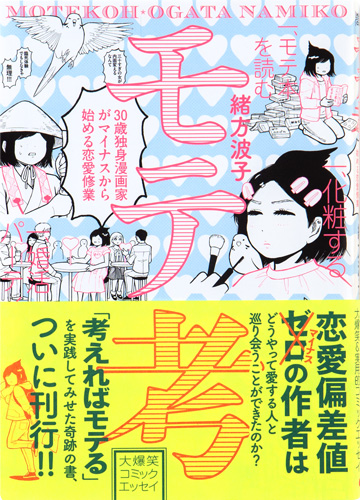 モテ考30歳独身漫画家がマイナスから始める恋愛修行