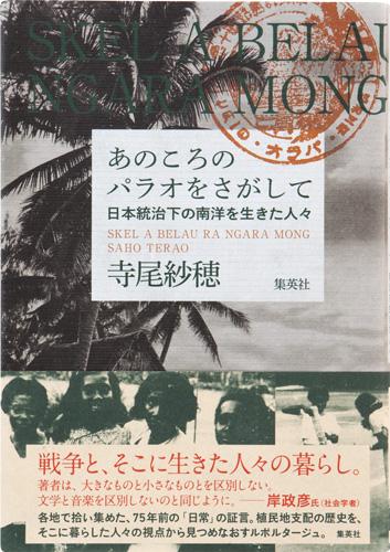 あのころのパラオを探して日本統治下の南洋を生きた人々