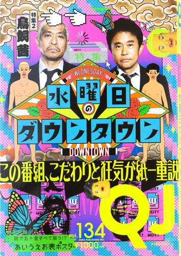 クイック・ジャパン 134