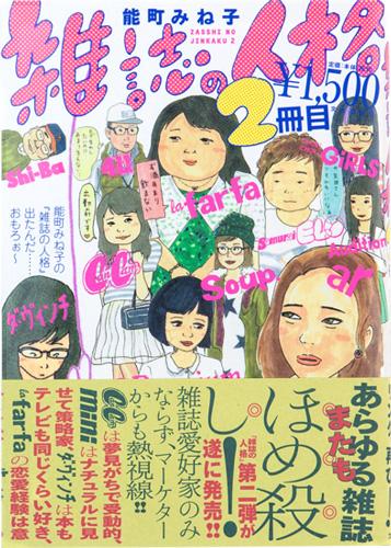 雑誌の人格