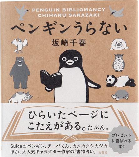 ペンギン占い